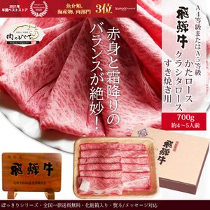 母の日 ギフト 肉 牛肉 すき焼き 和牛 飛騨牛 肩ロース肉 700g 約4〜5人 化粧箱入 送料無料 御礼 御祝 贈答|nikunohiguchi-yafuu