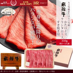 母の日 ギフト 肉 牛肉 すき焼き 和牛 飛騨牛 肩ロース肉 350g 約2〜3人 化粧箱入 送料無料 御礼 御祝 贈答|nikunohiguchi-yafuu