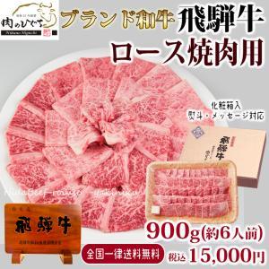 ギフト 肉 牛肉  和牛  焼肉 飛騨牛 ロース肉 900g 約6人 化粧箱入 御祝 内祝 御礼|nikunohiguchi-yafuu