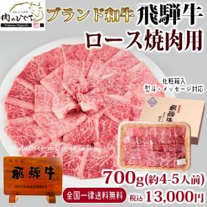 ギフト 肉 牛肉  和牛  焼肉 飛騨牛 ロース肉 700g 約4〜5人 化粧箱入 御祝 内祝 御礼|nikunohiguchi-yafuu