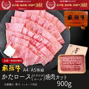 ギフト 肉 牛肉  和牛  焼肉 飛騨牛 牛肩ロース クラシタ 900g 約6人 化粧箱入 御祝 内祝 御礼|nikunohiguchi-yafuu