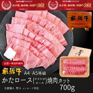 肉 ギフト お歳暮 A4A5 飛騨牛 牛肉 和牛 焼肉 牛肩ロース クラシタ 700g 焼き肉 化粧箱入 御礼 御祝 内祝 御歳暮|nikunohiguchi-yafuu