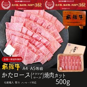 ギフト 肉 牛肉  和牛  焼肉 飛騨牛 牛肩ロース クラシタ 500g 化粧箱入 約3〜4人 御祝 内祝 御礼|nikunohiguchi-yafuu
