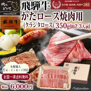 ギフト 肉 牛肉  和牛  焼肉 飛騨牛 肩ロース肉 クラシタ 350g 約2〜3人 化粧箱入 送料無料 御礼 御祝 内祝|nikunohiguchi-yafuu