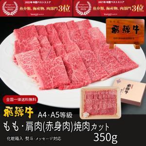 ギフト 肉 牛肉 和牛 飛騨牛 焼肉用 もも・かた肉 350g 約2〜3人 化粧入 送料無料 御礼 ...