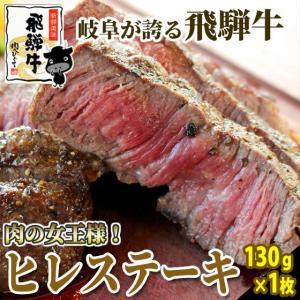 肉 牛肉 ステーキ 飛騨牛ひれステーキ130g×1枚 グルメ ヒレ フィレ 和牛 赤身|nikunohiguchi-yafuu