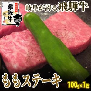 肉 牛肉 ステーキ 飛騨牛 もも肉 100g×1枚 ソース付き 黒毛和牛 赤身ステーキ|nikunohiguchi-yafuu