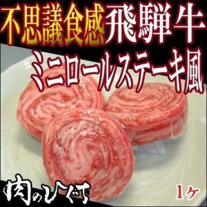 和牛 牛肉 飛騨牛ミニロールステーキ 25g位×1個 お弁当やおかずに|nikunohiguchi-yafuu