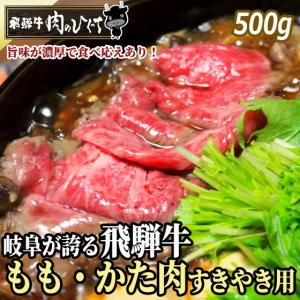肉 牛肉 和牛 すき焼き 飛騨牛 飛騨牛 ももかた肉 500g×1p すきやき おもてなし|nikunohiguchi-yafuu