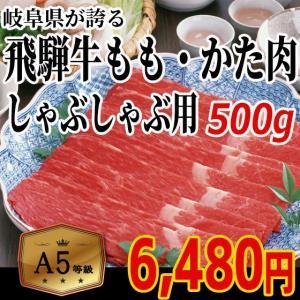 肉 牛肉 しゃぶしゃぶ 飛騨牛 A5 もも・かた肉 500g×1p 赤身 鍋 黒毛和牛 nikunohiguchi-yafuu