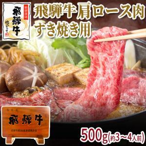 肉 牛肉 和牛 すき焼き 飛騨牛 肩ロース肉 500g1パック 鍋 すきやき 黒毛和牛|nikunohiguchi-yafuu
