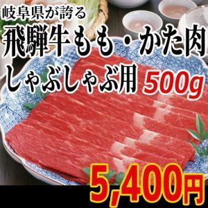 肉 牛肉 しゃぶしゃぶ 飛騨牛 もも・かた肉 500g×1p 赤身 鍋 黒毛和牛 nikunohiguchi-yafuu