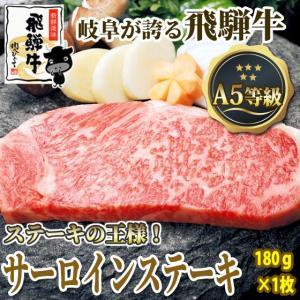 肉 牛肉 ステーキ 飛騨牛 A5等級 サーロインステーキ 180g×1枚 お祝 和牛|nikunohiguchi-yafuu