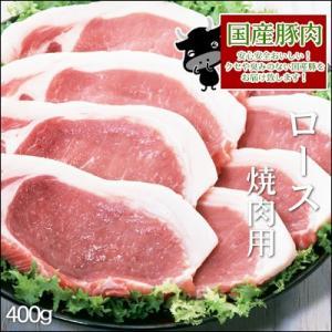 肉 国産豚肉 ロース 焼肉 400g入 焼き肉 バーベキュー おうち焼き肉に!|nikunohiguchi-yafuu