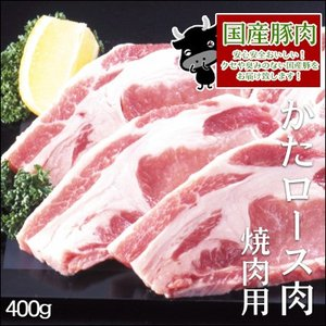 肉 国産豚肉 肩ロース 焼肉 400g入り バーベキュー おうち焼き肉に!|nikunohiguchi-yafuu