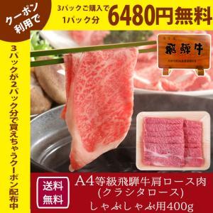 3パック購入で1パック無料クーポン 肉 牛肉  和牛 しゃぶしゃぶ 飛騨牛 A4 等級 最高級 肩ロース肉 400g×1p 鍋 黒毛和牛 nikunohiguchi-yafuu