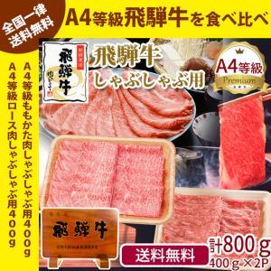 肉 牛肉  和牛 しゃぶしゃぶ A4 等級 飛騨牛 食べ比べ ロース肉 ももかた肉 800g 鍋 黒毛和牛 nikunohiguchi-yafuu