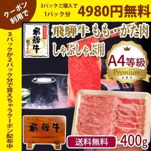 3パック購入で1パック無料クーポン 肉 牛肉  和牛 しゃぶしゃぶ 飛騨牛 A4 等級 最高級 もも・かた肉 400g×1p 赤身 鍋 黒毛和牛 送料無料 nikunohiguchi-yafuu