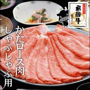肉 牛肉 しゃぶしゃぶ 飛騨牛 かたロース肉 500g×1p 鍋 黒毛和牛 nikunohiguchi-yafuu