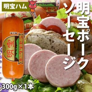 ハム 明宝ハム ポーク ソーセージ 300g1本 めいほうはむ|nikunohiguchi-yafuu