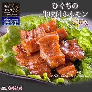 牛肉 焼肉 味付牛ホルモン200g入り  バーベキュー おうち焼き肉に お取り寄せ グルメ|nikunohiguchi-yafuu