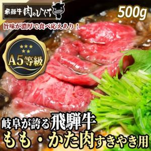 肉 牛肉 和牛 すき焼き 飛騨牛 A5等級 ももかた肉 500g×1p 肉 すきやき 鍋|nikunohiguchi-yafuu