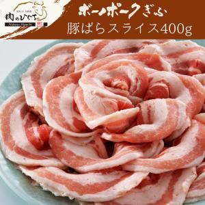 ボーノポークぎふ ばら肉 うすぎり 400g入1パック 国産豚肉 岐阜 特産|nikunohiguchi-yafuu