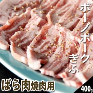 バーベキュー ボーノポークぎふ ばら肉 焼肉用 400g入り 1パック 国産豚肉 岐阜 特産|nikunohiguchi-yafuu