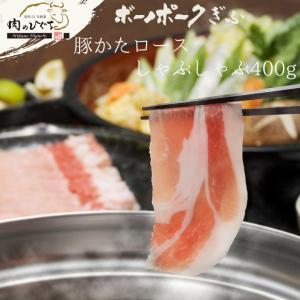 ボーノポークぎふ 肩ロース肉 しゃぶしゃぶ用 400g入 国産豚肉 岐阜 特産|nikunohiguchi-yafuu
