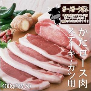 ボーノポークぎふ 肩ロース肉 ステーキ・カツ用 400g 3枚入 国産豚肉 岐阜 特産|nikunohiguchi-yafuu