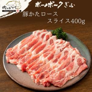 ボーノポークぎふ 肩ロース肉 うすぎり 400g入り 国産豚肉 岐阜 特産|nikunohiguchi-yafuu
