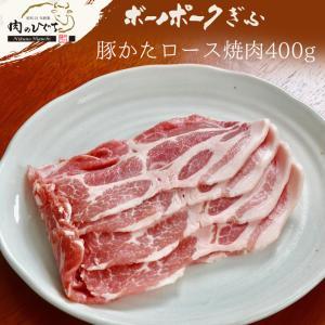 バーベキュー ボーノポークぎふ 肩ロース焼肉用 400g入 国産豚肉 岐阜 特産 おうち焼き肉に!|nikunohiguchi-yafuu