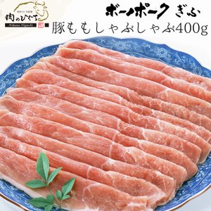 ボーノポークぎふ もも肉 しゃぶしゃぶ用 400g入 国産豚肉 岐阜 特産|nikunohiguchi-yafuu
