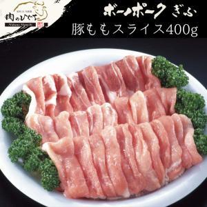 ボーノポークぎふ もも肉 うすぎり 400g入 国産豚肉 岐阜 特産|nikunohiguchi-yafuu