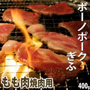 バーベキュー ボーノポークぎふ もも肉 焼肉用 400g入 国産豚肉 岐阜 特産 おうち焼き肉に!|nikunohiguchi-yafuu