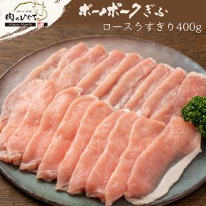 ボーノポークぎふ ロース肉 うすぎり 400g入り1パック 国産豚肉 岐阜 特産|nikunohiguchi-yafuu
