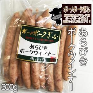 国産豚肉 焼肉 ボーノポークぎふ あらびきポークウインナー 300g バーベキュー BBQ お取り寄せ グルメ nikunohiguchi-yafuu