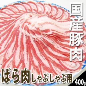 肉 国産豚肉 ばら肉 しゃぶしゃぶ用 400g入り  鍋|nikunohiguchi-yafuu