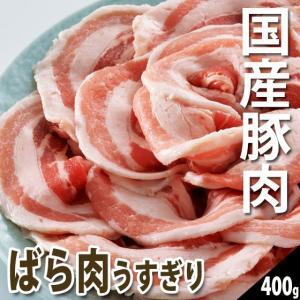 肉 国産豚肉 ばら肉うすぎり 400g入り 鍋|nikunohiguchi-yafuu