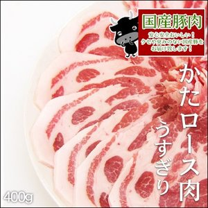 肉 国産豚肉 肩ロース肉  うすぎり 400g入り  鍋|nikunohiguchi-yafuu