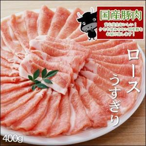 肉 国産豚肉 ロース肉 うすぎり 400g入り  鍋|nikunohiguchi-yafuu