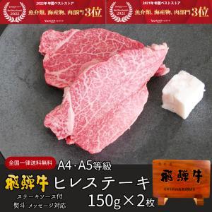母の日 肉 牛肉 ステーキ 飛騨牛  ヒレ ステーキ 150g×2枚 フィレ ひれ お祝 ディナー 送料無 赤身 和牛|nikunohiguchi-yafuu
