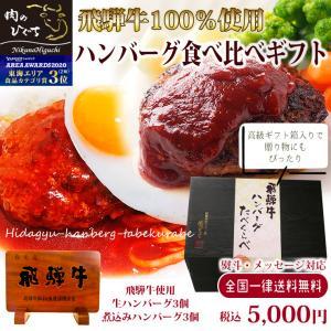 母の日 2021 グルメ ギフト 肉 和牛 飛騨牛 ハンバーグ 各3個 食べ比べ 詰め合わせ ギフト箱入 入学祝 お返し 父の日 御祝 内祝 お取り寄せ|nikunohiguchi-yafuu