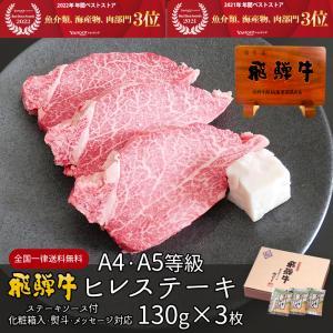 母の日 ギフト 肉 牛肉 ステーキ 和牛 飛騨牛 ヒレステーキ 130g位×3枚 化粧箱 御礼 御祝 内祝|nikunohiguchi-yafuu