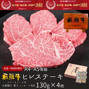 母の日 ギフト 肉 牛肉 ステーキ 和牛 飛騨牛 ヒレステーキ 130g×4枚 化粧箱 御礼 御祝 内祝|nikunohiguchi-yafuu