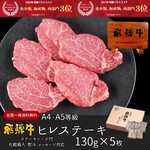 母の日 ギフト 肉 牛肉 ステーキ 飛騨牛 ヒレステーキ 130g×5枚 化粧箱入 御礼 御祝 内祝 牛ヒレ|nikunohiguchi-yafuu