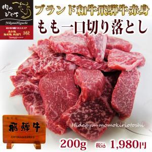 訳あり 飛騨牛 もも肉赤身一口切り落としステーキ 200g 牛肉 肉 和牛 焼き肉 焼肉 おうち焼き...