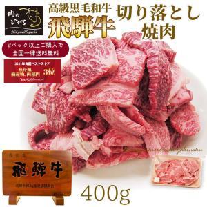 肉 牛肉 バーベキュー 焼肉 訳あり 飛騨牛 切り落とし 400g 黒毛和牛 BBQ 焼き肉の画像
