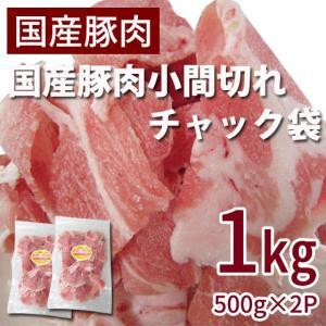 肉 豚肉 切り落とし チャック袋 1kg 500g入×2袋  冷凍 メガ盛 訳あり 常備肉 ストック 国産豚肉 豚こま切れ|nikunohiguchi-yafuu