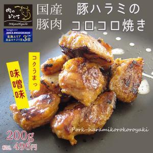 肉 国産豚肉 焼肉 焼き肉 豚はらみのコロコロ焼き200g入 焼き肉 おつまみ おうち焼き肉に!|nikunohiguchi-yafuu
